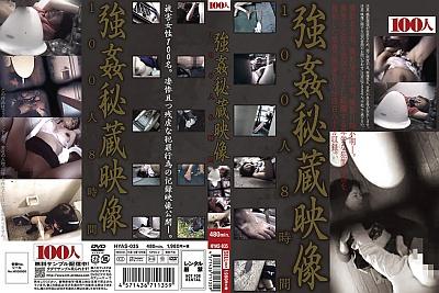 強姦秘蔵映像 100人8時間 | アダルト動画 DUGA