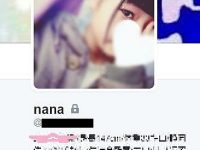 twitterに潜む闇[Nana]